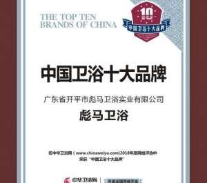 """彪马卫浴斩获""""2018年中国卫浴十大品牌""""慈溪"""